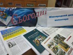 Виставка до Міжнародного Дня Волонтера в бібліотеці