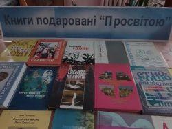 """Виставка літератури подарованою """"Просвітою"""""""