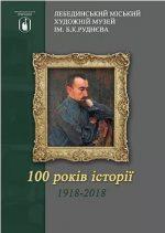 Лебединський міський художній музей ім. Б.К. Руднєва
