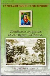 """""""Попівська академія"""" Олександра Паліцина"""