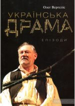 Вергеліс О. Українська драма