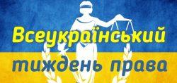 В бібліотеках розпочався Всеукраїнський Тиждень права