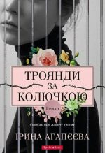 Агапєєва І. Троянди за колючкою