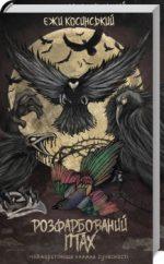 Косинський Є. Розфарбований птах