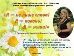 Ювілей Людмили Ромен