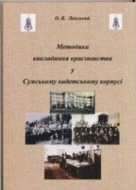 Нова книга О. В. Ленського – в нашій бібліотеці