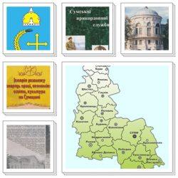 Сумській області 80 років