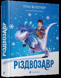 Флетчер Т. Різдвозавр