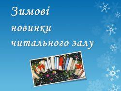 Зимові новинки читального залу