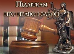 Підлітки і закон