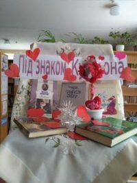 Засідання клубу присвятили Дню Закоханих