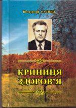 Саєнко В. А. Криниця здоров'я