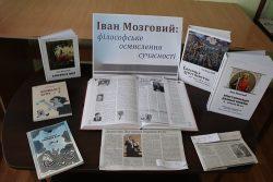 Презентація нової книги Івана Мозгового