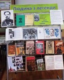 До 120-річчя з дня народження  С. В. Руднєва