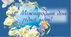 В бібліотеках відзначили Міжнародний день рідної мови