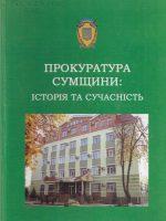 Прокуратура Сумщини : історія та сучасність