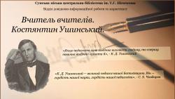 До 195-річчя Костянтина Ушинського: презентація і відеоказка