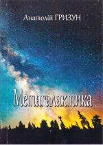 Гризун А. П. Метагалактика