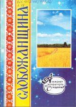 Слобожанщина: альманах літераторів Сумщини