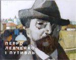 Петро Левченко і Путівль
