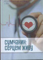 Сумчанин: серцем живу