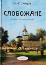 Сумцов, М. Ф. Слобожане