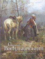 Жбанкова О. Сергій Васильківський