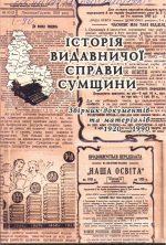 Історія видавничої справи Сумщини