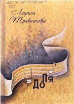 Травникова Л. ДоЛя