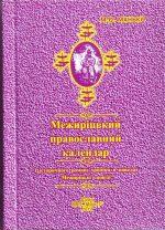 Манько М. Межиріцький православний календар