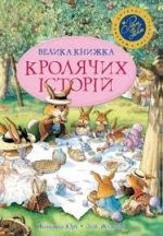Юр'є Ж. Велика книга кролячих історій
